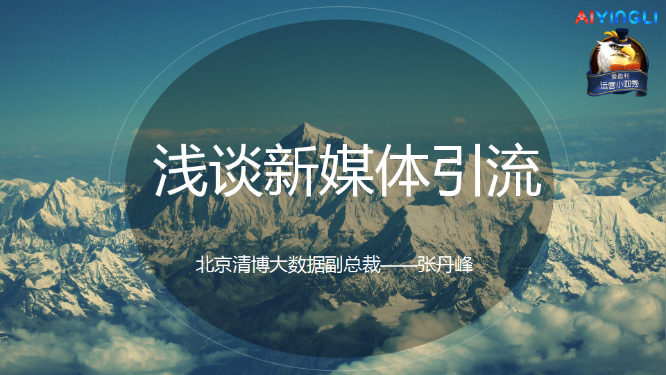 张丹峰(清博大数据副总裁):浅谈新媒体引流—PPT