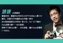 波波(爱盈利创始人):2017App推广生态