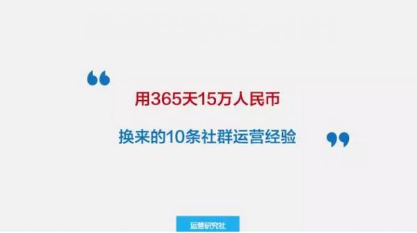 用365天15万人民币,换来的10条社群运营经验!