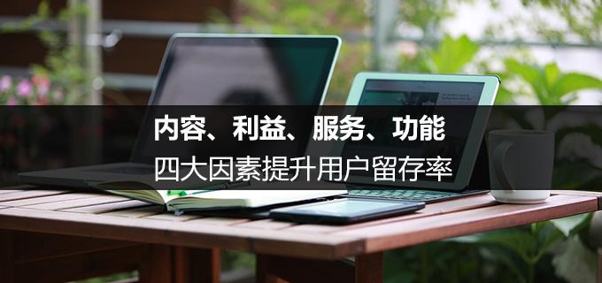内容、利益、服务、功能,四大因素提升用户留存率