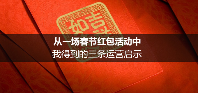 APP运营:从一场春节红包活动中,我得到的三条运营启示
