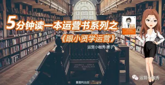 运营小咖秀丨5分钟读一本运营书系列之《跟小贤学运营》