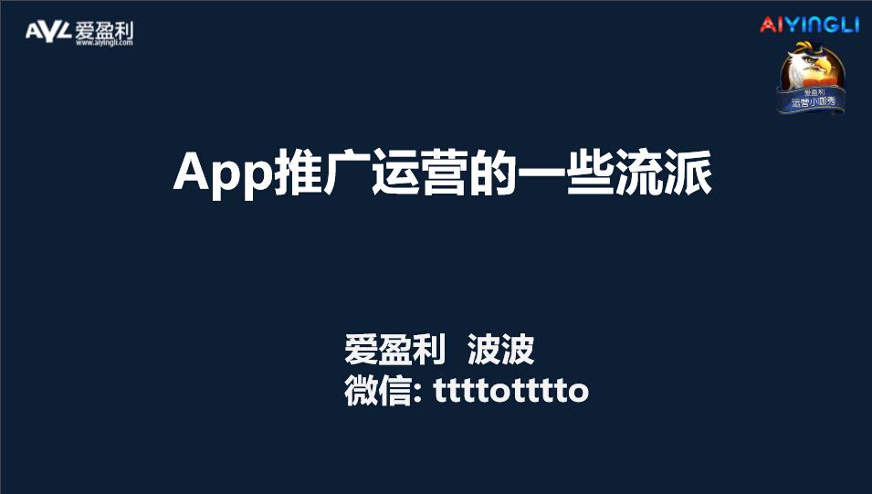 App推广运营的一些流派