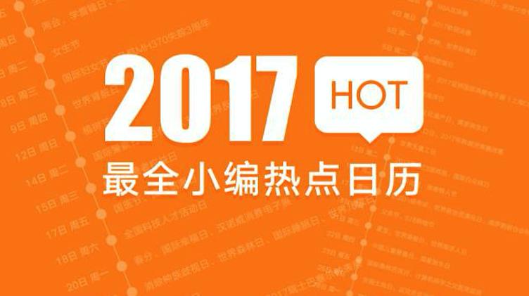 APP运营:10w+必备!2017年最全小编热点日历