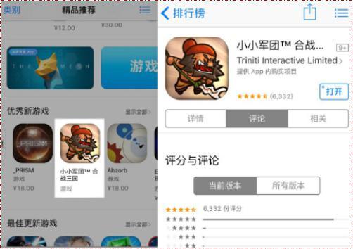 iOS大热之作《小小军团合战三国》25日安卓公测