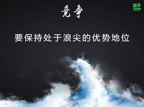 瓜子二手车杨浩涌:如果你不愿改变,这个东西早晚会回来狠狠地抽你