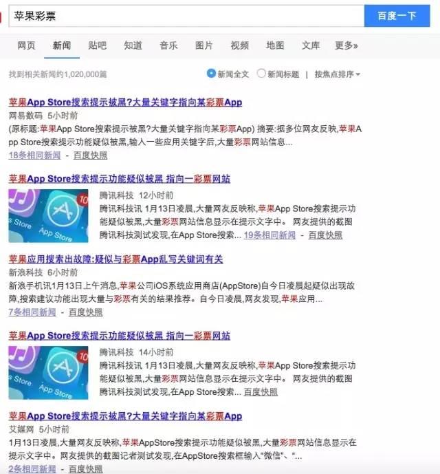 苹果解榜 搜索联想词算法大整顿,热门搜索榜惨遭血洗!