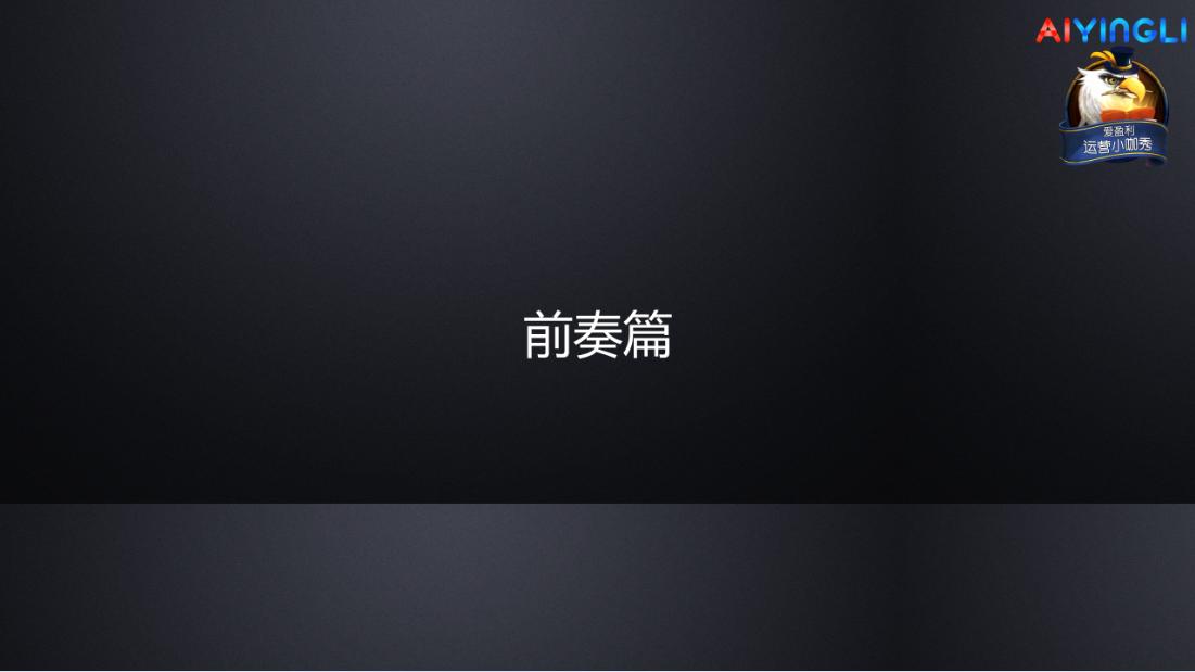 李腾飞(墨迹天气产品总监):NEW·小术 — PPT