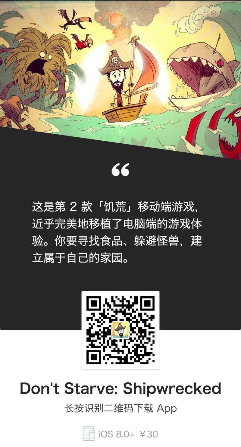 App运营丨饥荒移动端新作,这次让你当鲁滨逊流落荒岛!- Don't Starve: Shipwrecked #iOS #PC