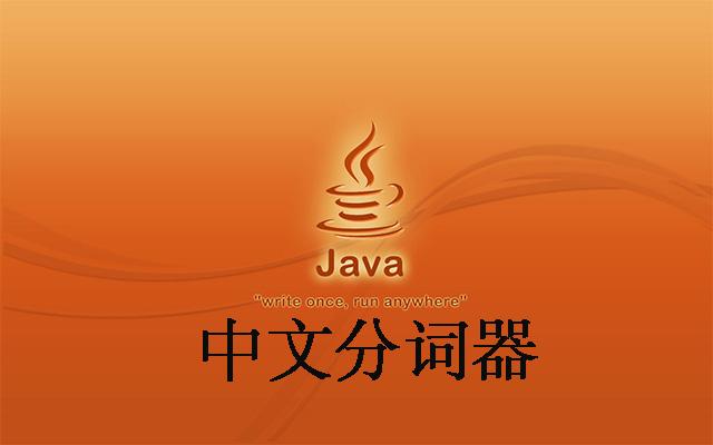 11大Java开源中文分词器的使用方法和分词效果对比