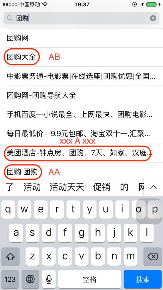 无标题苹果搜索联想词又成ASO风口,展示逻辑到底如何?文章