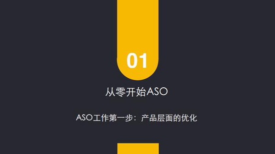 ASO优化如何从0到1再到10?