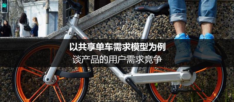 以共享单车需求模型为例,谈产品的用户需求竞争