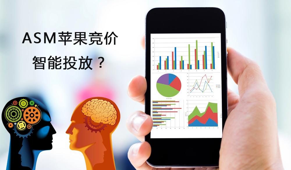 【行业吐槽】ASM苹果竞价智能投放—纯属耍流氓!