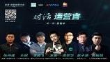 【对话运营官——北京运营大会(第一期)】完美落幕