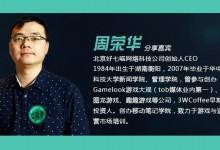 周荣华(好七喵创始人):从《贪吃蛇大作战》登顶说获客