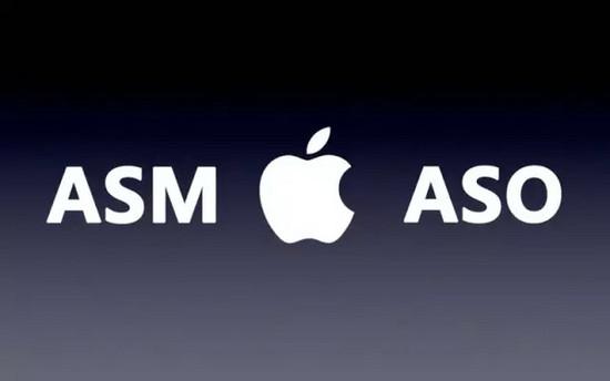 五大维度对比,彻底搞清楚ASO和苹果竞价广告ASM