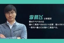李腾飞(墨迹天气产品总监):NEW-小术