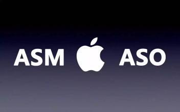 App推广中ASO和ASM有什么区别?操作上有什么不同?