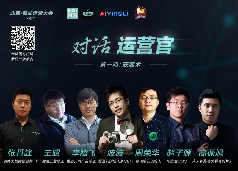 2月25日丨对话运营官-北京运营大会(第一期)