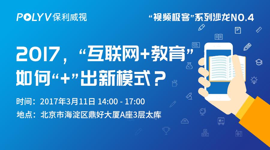 """3月11日丨""""互联网+教育""""如何""""+""""出新模式?"""
