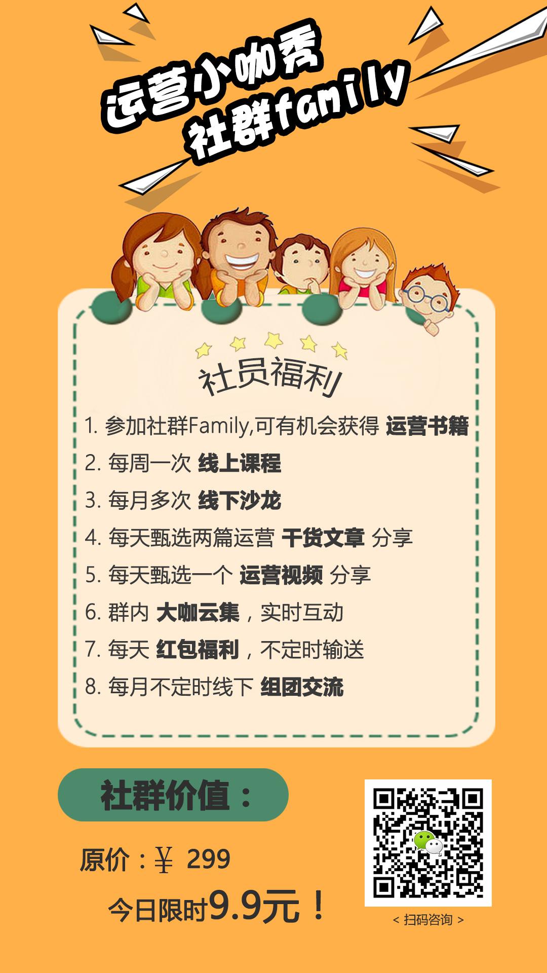 【运营课程】最纯粹的干货课程来袭,快加入运营社群Family,限时9.9>>