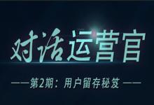 【对话运营官——北京运营大会】完美收官