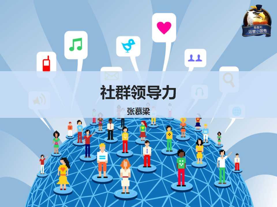思享同道CEO  张慕梁:用户留存秘籍之社群领导力