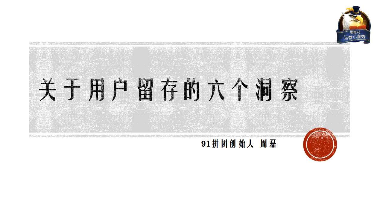 91拼团创始人兼CEO  周磊:用户留存的6个洞察
