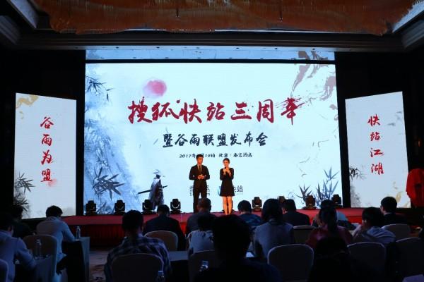 从工具到平台——搜狐快站三周年暨谷雨联盟发布会完美收官