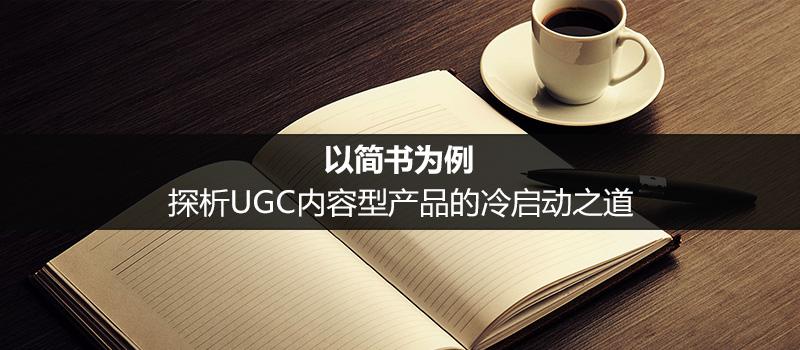 以简书为例,探析UGC内容型产品的冷启动之道