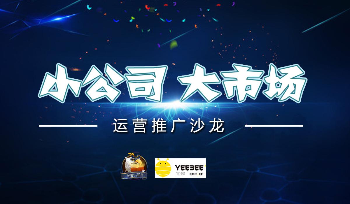 小公司大市场,运营推广沙龙邀请函
