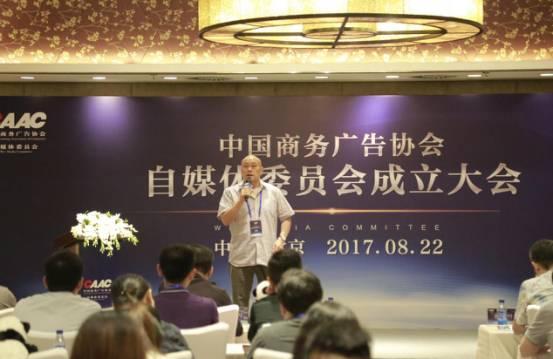 规范引导行业发展‖中国商务广告协会自媒体委员会在京成立