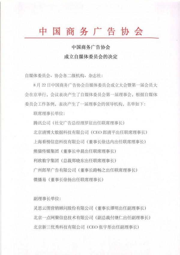 中国商务广告协会自媒体委员会第一届理事会领导机构名单