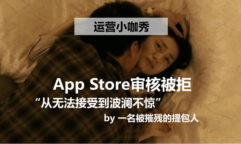 苹果App Store审核被拒申诉经历 3.2(f)
