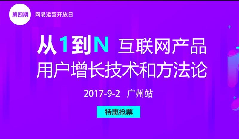 网易运营开放日第四期—互联网产品用户增长技术和方法论 活动回顾