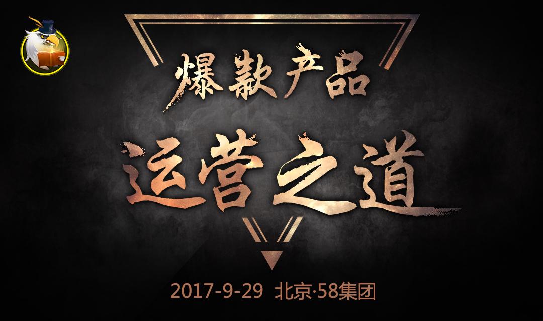 运营小咖秀活动邀请-9.29·58集团站