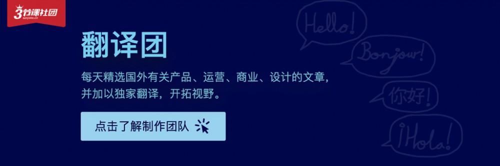 「精选译文」他们是怎么跟百万用户说话的?