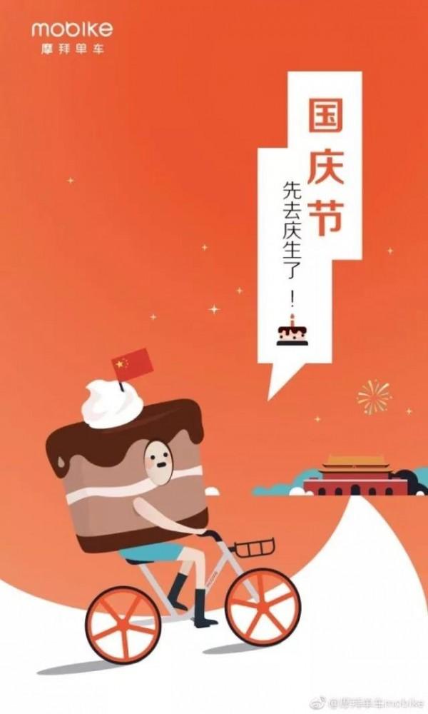 看看他们的借势海报有几分 庆生组 摩拜单车 #国庆节#啦,摩拜君在这里