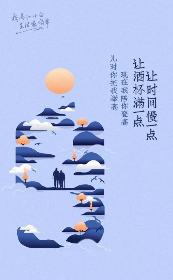 重阳节海报设计借势合集,杜蕾斯这次很长长长!