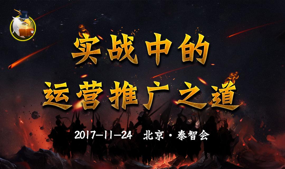 11.24 运营小咖秀线下沙龙活动 邀请函