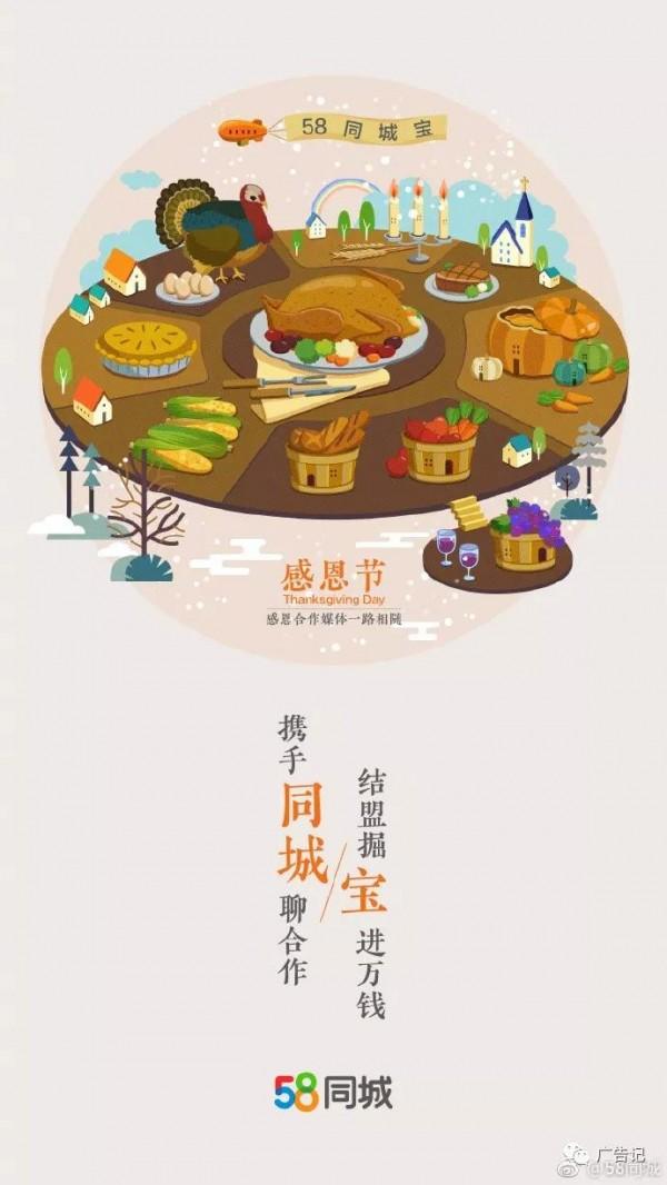 最后看看其他的借势海报 大象 #感恩节# 感谢有你 冈本 #感恩节