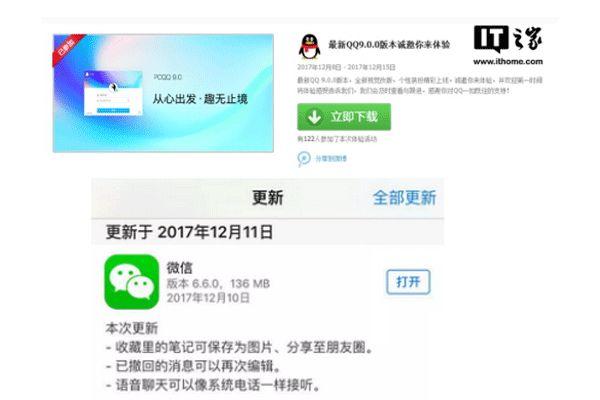 """微信取代不了QQ,因为总有一种""""年轻""""让你望尘莫及"""