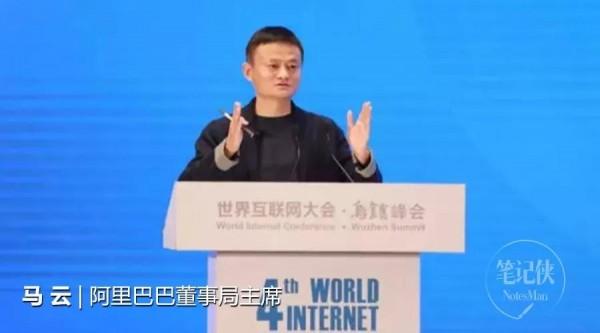 马云最新演讲:未必每个企业都要转型,但都要升级