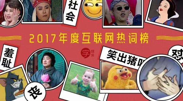 2017年过去了,我们用90个词和10个表情怀念它