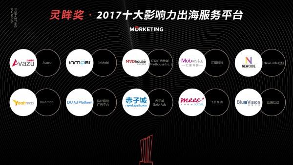 《灵眸100•年度影响力》榜单揭晓 2017年度最具影响力企业出炉