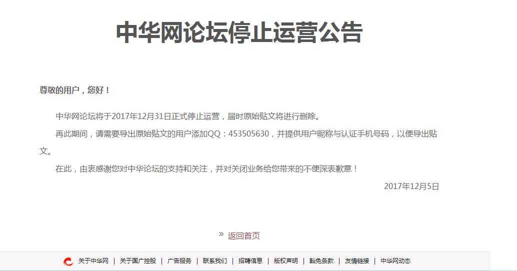 中华网论坛停止运营!!