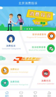 今日北京消费者投诉的app上线,以后维权一个app搞定