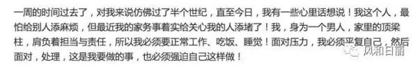 """贾乃亮这篇声明有多少个感叹号?危机公关是要""""去情绪化""""呀!"""
