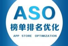 aso优化是什么意思?有什么用主要做哪些事情?